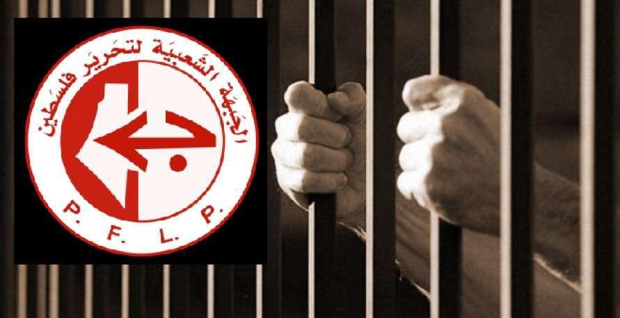 pflp-prison